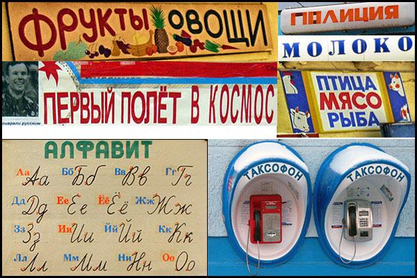 Russisch lernen, kyrillische Schrift | Sprachaufenthalt